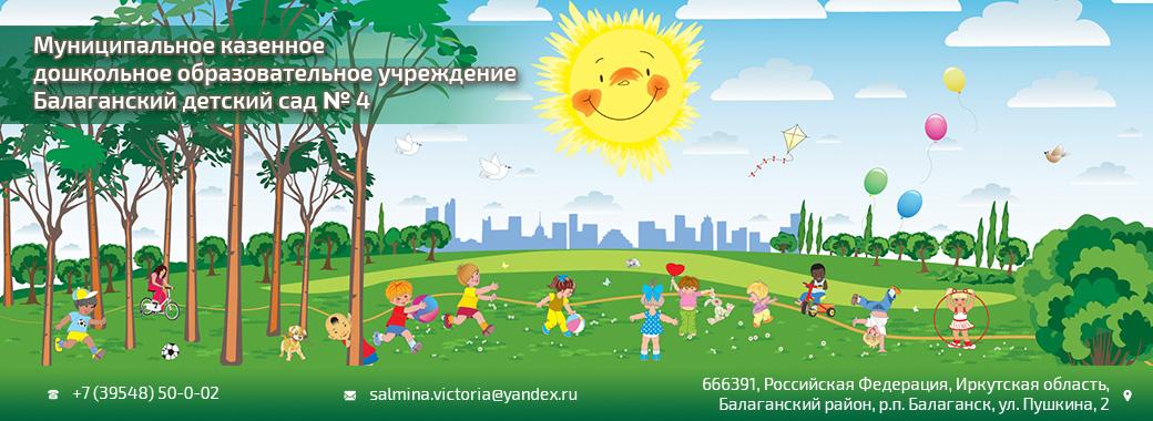 МКДОУ Балаганский детский сад №4